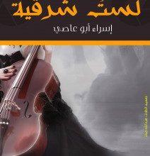 تحميل رواية لست شرقية pdf – إسراء أبو عاصى