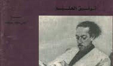 تحميل كتاب إيزيس pdf – توفيق الحكيم