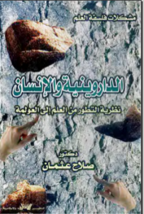 تحميل كتاب الداروينية والإنسان – نظرية التطور من العلم إلى العولمة pdf – د. صلاح عثمان