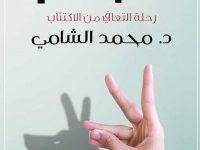 تحميل رواية الكلب الأسود pdf – محمد الشامي
