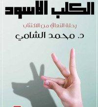 صورة تحميل رواية الكلب الأسود pdf – محمد الشامي