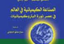 تحميل كتاب الصناعة الكيميائية فى العالم فى عصر ثورة البتروكيميائيات pdf – فيرا زامانى