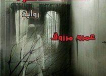 تحميل رواية دقات العاشرة pdf – عمرو مرزوق