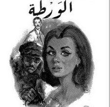 تحميل كتاب الورطة pdf – توفيق الحكيم