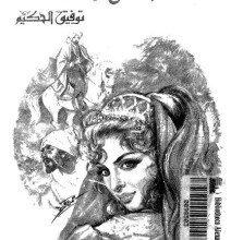 تحميل كتاب شمس النهار pdf – توفيق الحكيم