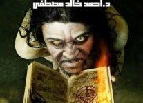 تحميل رواية أنتيخريستوس pdf – أحمد خالد مصطفى