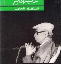 تحميل كتاب السلطان الحائر pdf – توفيق الحكيم