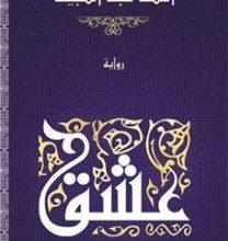 تحميل رواية عشق pdf – أحمد عبد المجيد