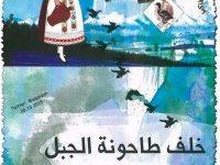 تحميل رواية خلف طاحونة الجبل قصص من الأدب السلوفاكي pdf
