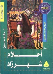 تحميل كتاب أحلام شهر زاد pdf – طه حسين