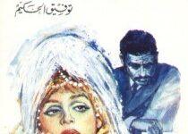 تحميل كتاب الخروج من الجنة pdf – توفيق الحكيم