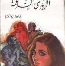 تحميل كتاب الأيدي الناعمة pdf – توفيق الحكيم