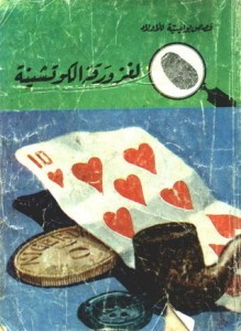 تحميل كتاب لغز ورقة الكوتشينة pdf – محمود سالم