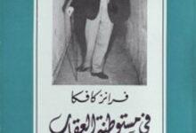 تحميل رواية فى مستوطنة العقاب pdf – فرانز كافكا