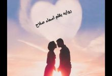 تحميل روايه حب بلا قيود pdf – اسماء صلاح