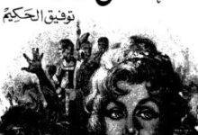 تحميل كتاب أهل الكهف pdf – توفيق الحكيم
