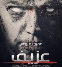 صورة تحميل رواية عزيف pdf – عمرو المنوفى