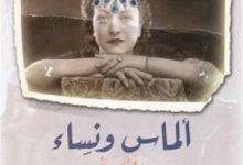 تحميل رواية ألماس ونساء pdf – لينا هَوْيان الحسن