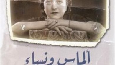 صورة تحميل رواية ألماس ونساء pdf – لينا هَوْيان الحسن