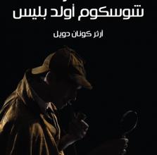 Photo of تحميل رواية مغامرة شوسكوم أولد بليس pdf – آرثر كونان دويل