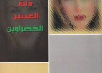 تحميل رواية الفتاة ذات العينين الخضراوين pdf – إدنا أوبرين