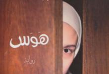 صورة تحميل رواية هوس pdf – رانيا السعيد
