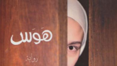 تحميل رواية هوس pdf – رانيا السعيد