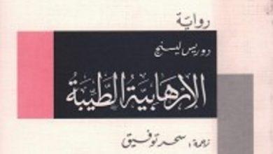 تحميل رواية الإرهابية الطيبة pdf – دوريس ليسنج