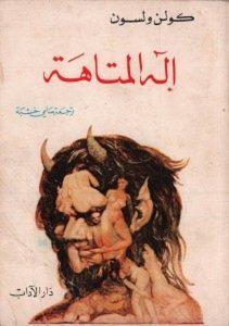 تحميل رواية إله المتاهة pdf – كولن ولسون
