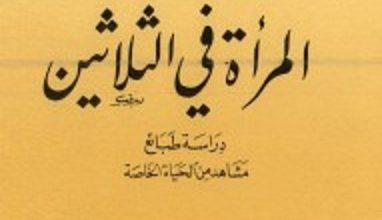 تحميل رواية المرأة في الثلاثين pdf – بلزاك