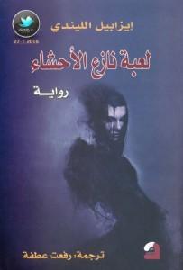تحميل رواية لعبة نازع الأحشاء pdf – إيزابيل الليندي