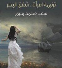 صورة تحميل رواية ترنيمة امرأة شفق البحر pdf – سعد محمد رحيم