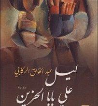 تحميل رواية ليل علي بابا الحزين pdf – عبد الخالق الركابي