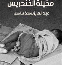 تحميل رواية مخيلة الخندريس pdf – عبد العزيز بركة ساكن