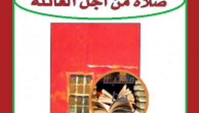 صورة تحميل رواية صلاة من أجل العائلة pdf – رينيه الحايك