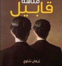 تحميل رواية متاهة قابيل pdf – برهان شاوي