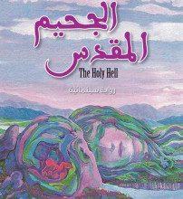 صورة تحميل رواية الجحيم المقدس pdf – برهان شاوي