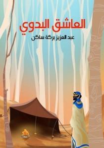 تحميل رواية العاشق البدوي pdf – عبد العزيز بركة ساكن