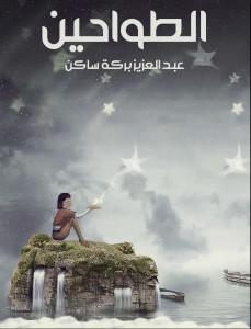 تحميل رواية الطواحين pdf – عبد الله بركه ساكن