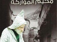 تحميل رواية مخيم المواركة pdf – جابر خليفة جابر
