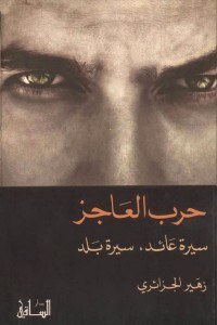 تحميل رواية حرب العاجز سيرة عائد سيرة بلد pdf – زهير الجزائري
