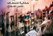 تحميل رواية أين ولدي حكاية اختطاف صبي سوري pdf – وليد عودة