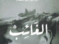تحميل رواية الغائب pdf – أنيس بن عمار