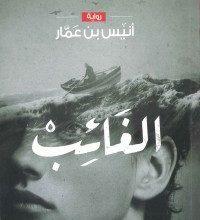 صورة تحميل رواية الغائب pdf – أنيس بن عمار