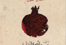 تحميل رواية وحدها شجرة الرمان pdf – سنان انطون