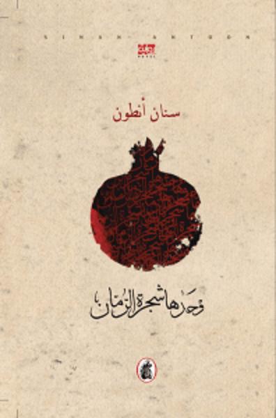 تحميل كتاب وحدها شجرة الرمان