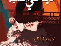 تحميل رواية ليالي السيد pdf – أحمد جاد الكريم