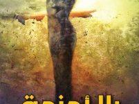 تحميل رواية بلا أجنحة pdf – هلا إسماعيل