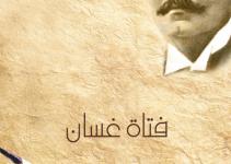 تحميل رواية فتاة غسان pdf – جرجي زيدان