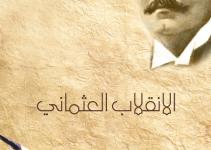 تحميل رواية الانقلاب العثماني pdf – جرجي زيدان
